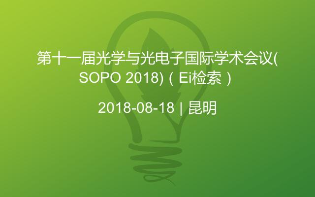 第十一届光学与光电子国际学术会议(SOPO 2018)(Ei检索)