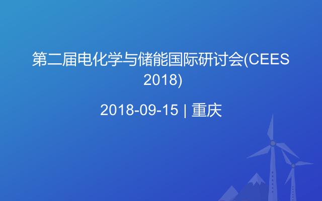 第二届电化学与储能国际研讨会(CEES 2018)