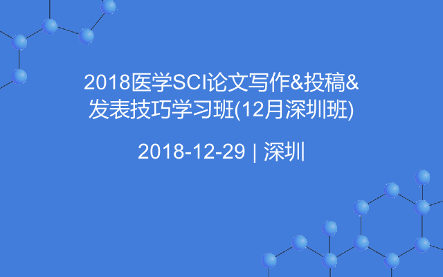 2018医学SCI论文写作&投稿&发表技巧学习班(12月深圳班)