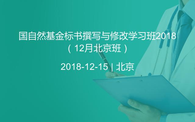 国自然基金标书撰写与修改学习班2018(12月北京班)