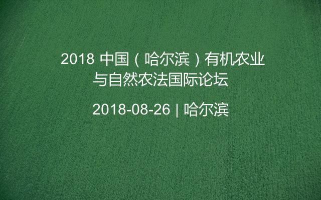 2018 中国(哈尔滨)有机农业与自然农法国际论坛