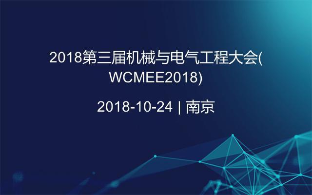 2018第三届机械与电气工程大会(WCMEE2018)