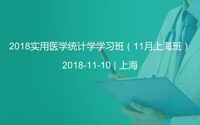 2018实用医学统计学学习班(11月上海班)