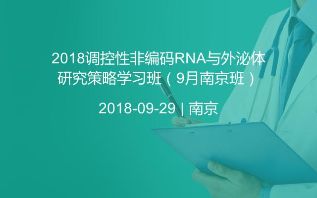 2018调控性非编码RNA与外泌体研究策略学习班(9月南京班)