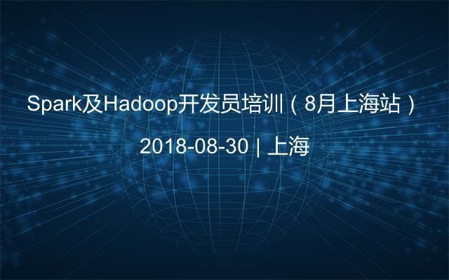 Spark及Hadoop开发员培训(8月上海站)