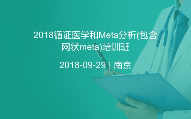 2018循证医学和Meta分析(包含网状meta)培训班(9月南京班)
