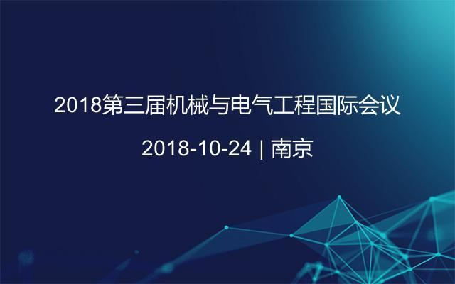 2018第三届机械与电气工程国际会议