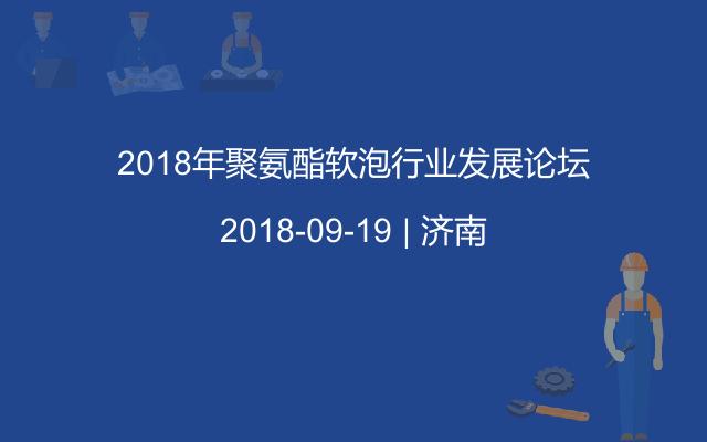 2018年聚氨酯软泡行业发展论坛