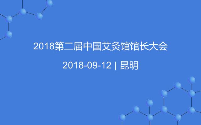 2018第二届艾灸馆馆长大会