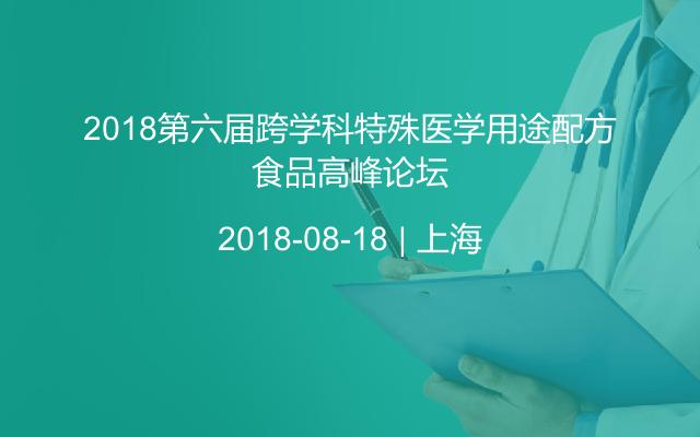 2018第六届跨学科特殊医学用途配方食品高峰论坛