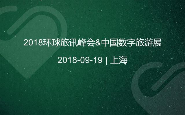 2018环球旅讯峰会&数字旅游展