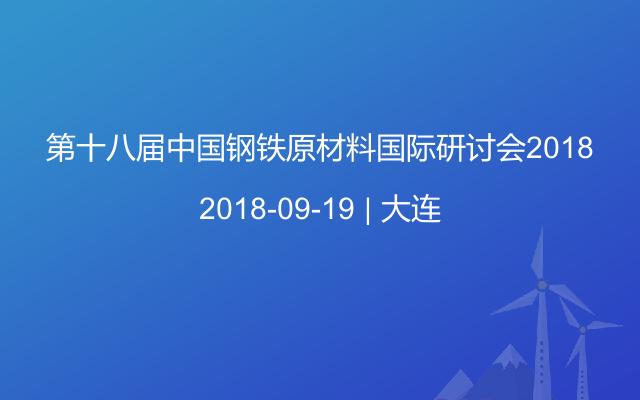 第十八届钢铁原材料国际研讨会2018