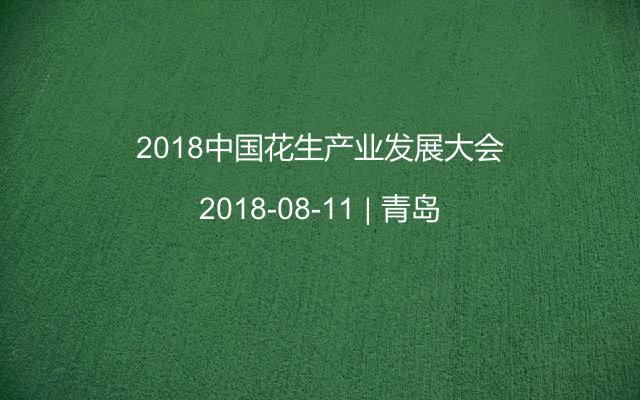 2018中国花生产业发展大会