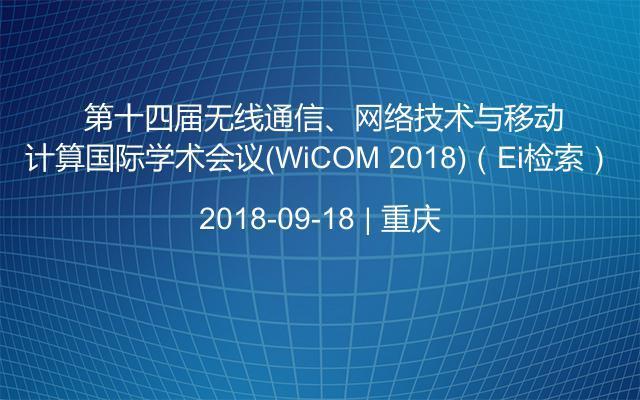 第十四届无线通信、网络技术与移动计算国际学术会议(WiCOM 2018)(Ei检索)