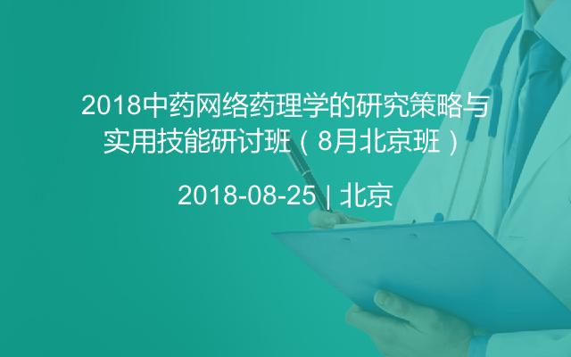 2018中药网络药理学的研究策略与实用技能研讨班(8月北京班)