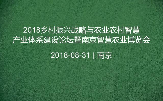 2018乡村振兴战略与农业农村智慧产业体系建设论坛暨南京智慧农业博览会
