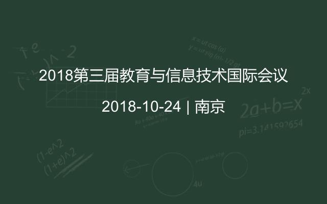 2018第三届教育与信息技术国际会议