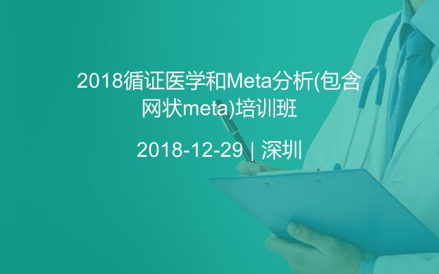 2018循证医学和Meta分析(包含网状meta)培训班(12月深圳班)