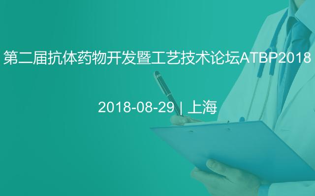 第二届抗体药物开发暨工艺技术论坛ATBP2018