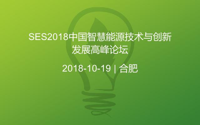 SES2018智慧能源技术与创新发展高峰论坛