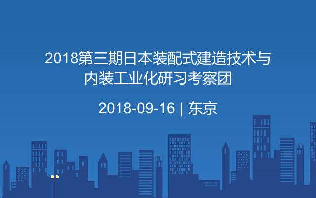 2018第三期日本装配式建造技术与内装工业化研习考察团