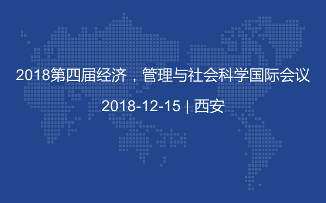 2018第四届经济,管理与社会科学国际会议