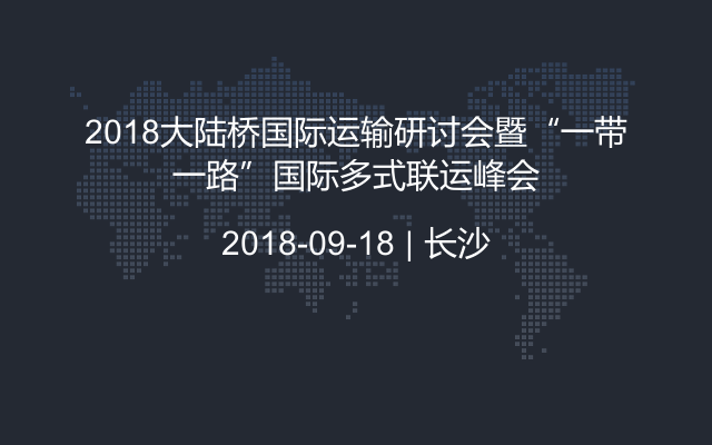 """2018大陆桥国际运输研讨会暨""""一带一路""""国际多式联运峰会"""