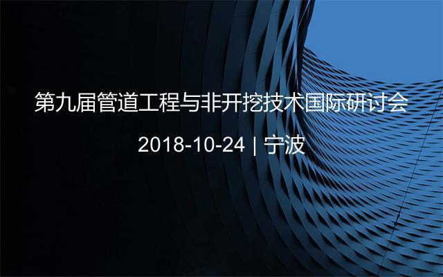 第九届管道工程与非开挖技术国际研讨会