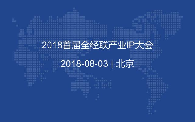 2018首届全经联产业IP大会