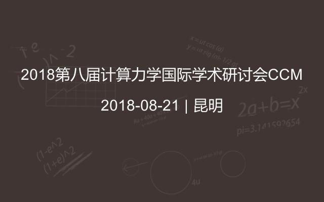 2018第八届计算力学国际学术研讨会CCM