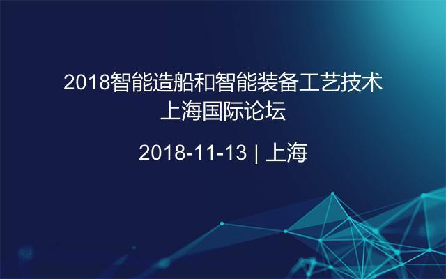 2018智能造船和智能装备工艺技术上海国际论坛