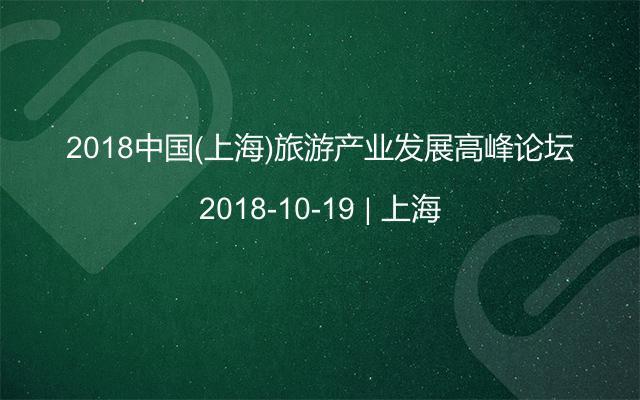 2018(上海)旅游产业发展高峰论坛
