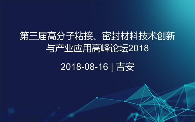 第三届高分子粘接、密封材料技术创新与产业应用高峰论坛2018