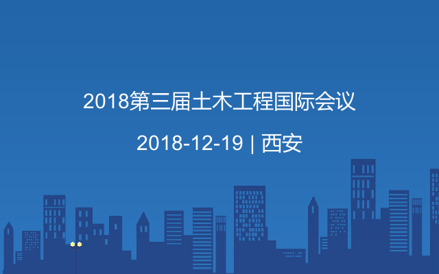 2018第三届土木工程国际会议