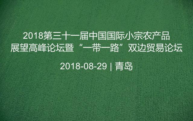 """2018第三十一届中国国际小宗农产品展望高峰论坛暨""""一带一路""""双边贸易论坛"""