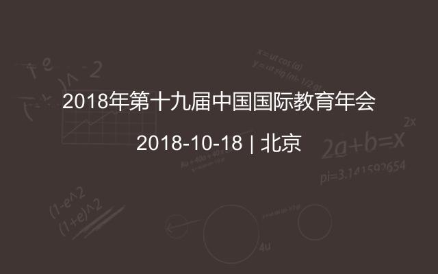 2018年第十九届教育年会
