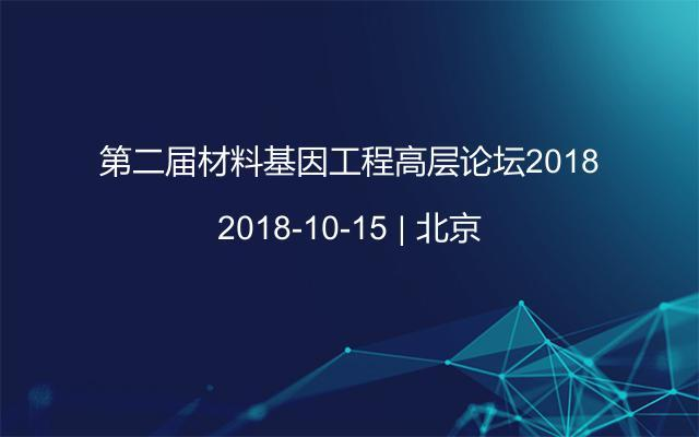 第二届材料基因工程高层论坛2018
