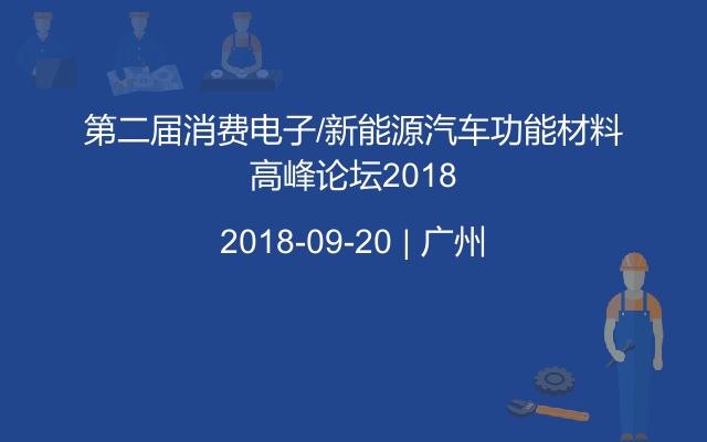 第二届消费电子/新能源汽车功能材料高峰论坛2018