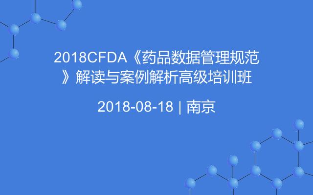 2018CFDA《药品数据管理规范》解读与案例解析高级培训班