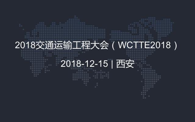 2018交通运输工程大会(WCTTE2018)