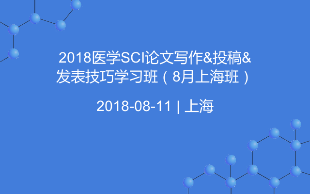 2018医学SCI论文写作&投稿&发表技巧学习班(8月上海班)