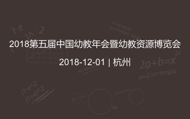 2018第五屆中國幼教年會暨幼教資源博覽會