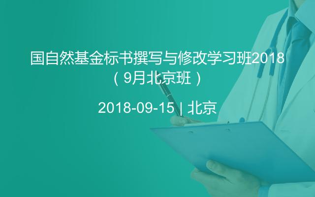 国自然基金标书撰写与修改学习班2018(9月北京班)