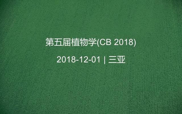 第五届植物学(CB 2018)