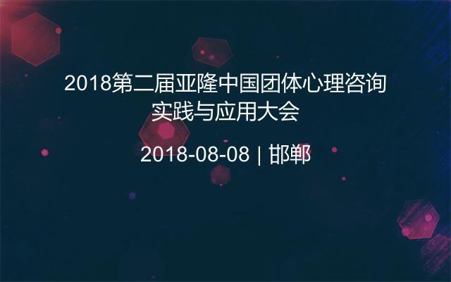 2018第二届亚隆中国团体心理咨询实践与应用大会