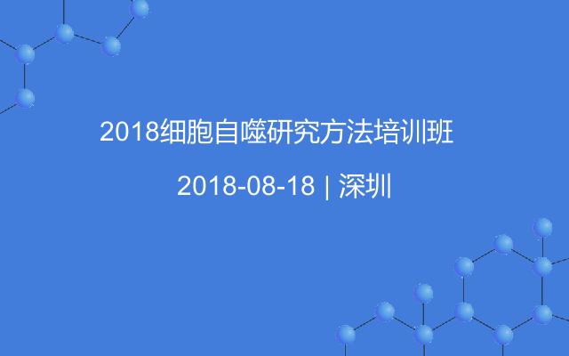 2018细胞自噬研究方法培训班