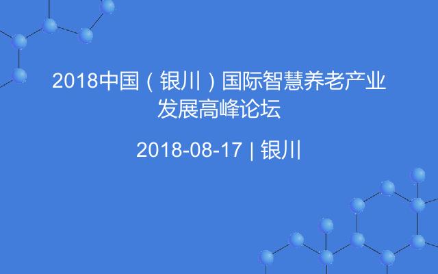 2018我国(银川)世界才智养老工业开展高峰论坛