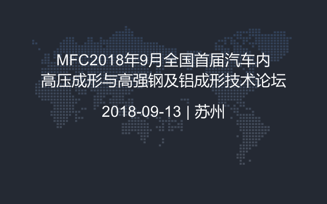 MFC2018年9月全国首届汽车内高压成形与高强钢及铝成形技术论坛