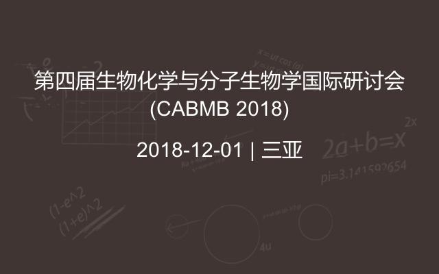 第四届生物化学与分子生物学国际研讨会(CABMB 2018)