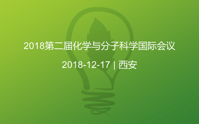 2018第二届化学与分子科学国际会议
